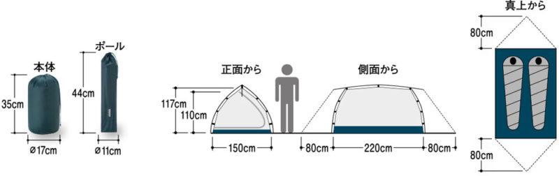 新型ムーンライトテント2型サイズ