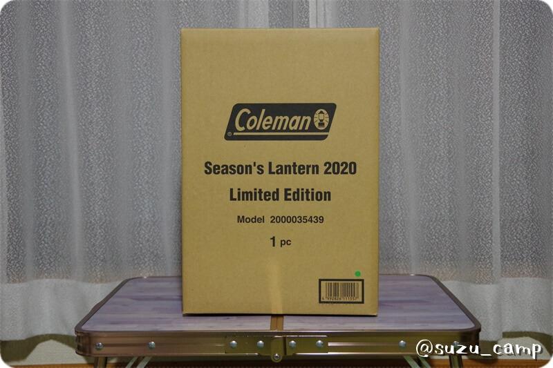 シーズンズランタン2020 外箱