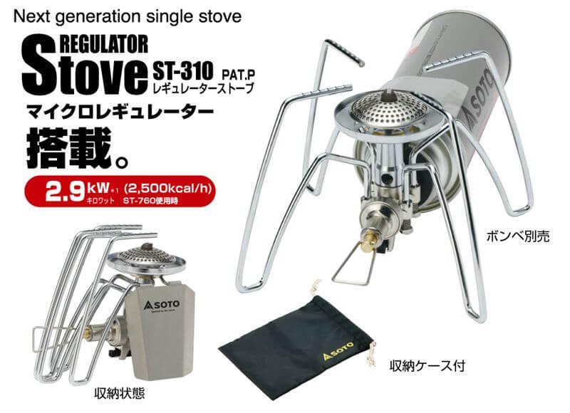 レギュレーターストーブ st-310