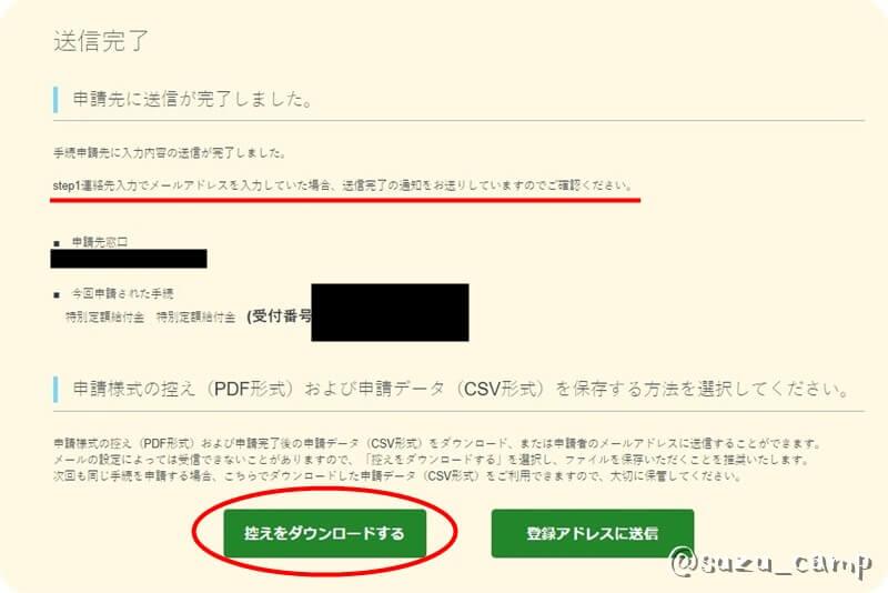 マイナポータル 特別定額給付金申請