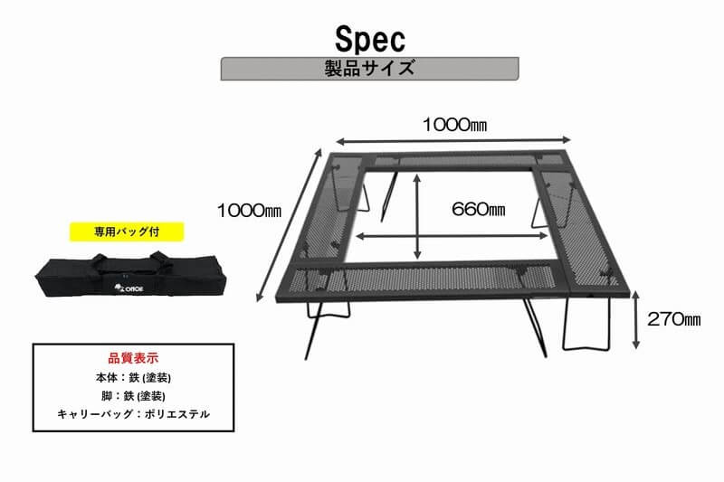 ONOE マルチファイアテーブルⅡ