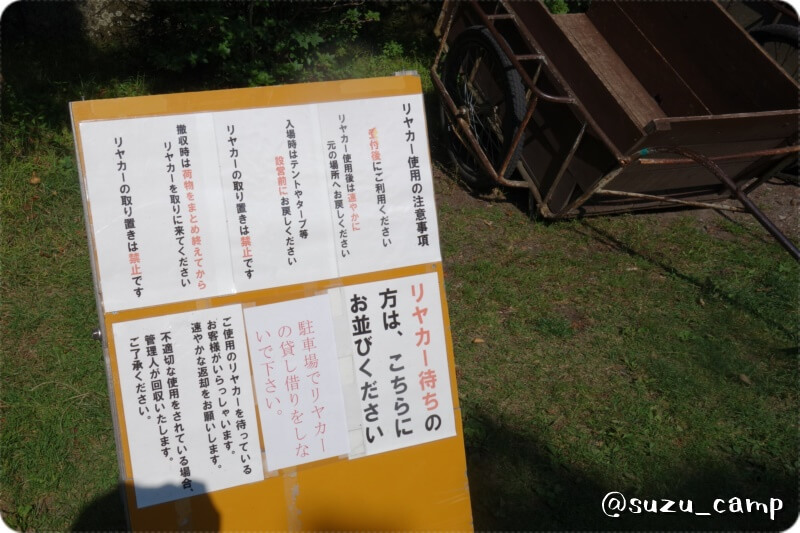 菖蒲ヶ浜キャンプ場 リヤカー