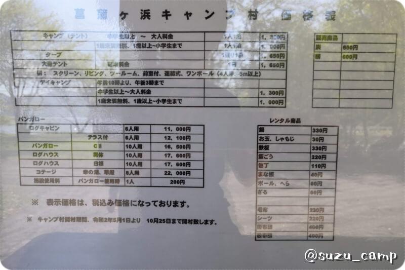 菖蒲ヶ浜キャンプ場 2020金額変更