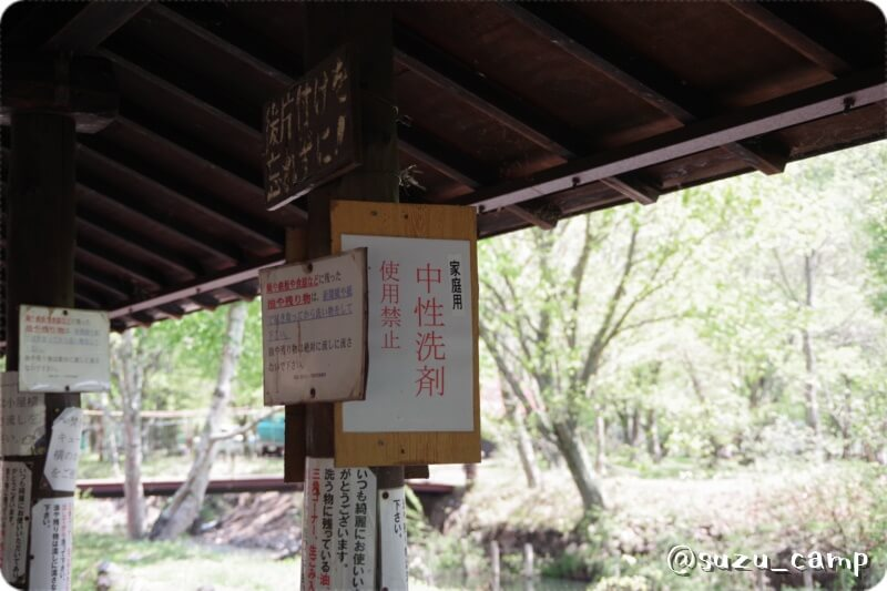 菖蒲ヶ浜キャンプ場 洗い場