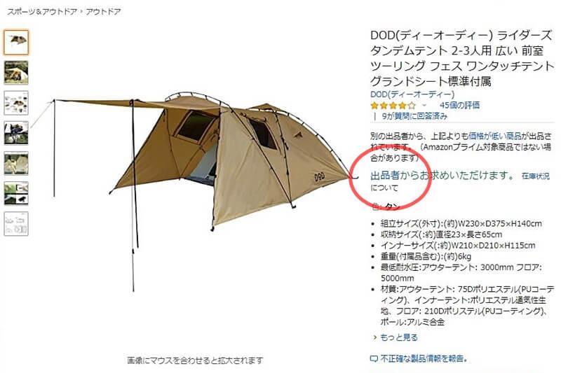 DOD(ディーオーディー) ライダーズタンデムテント T3-485