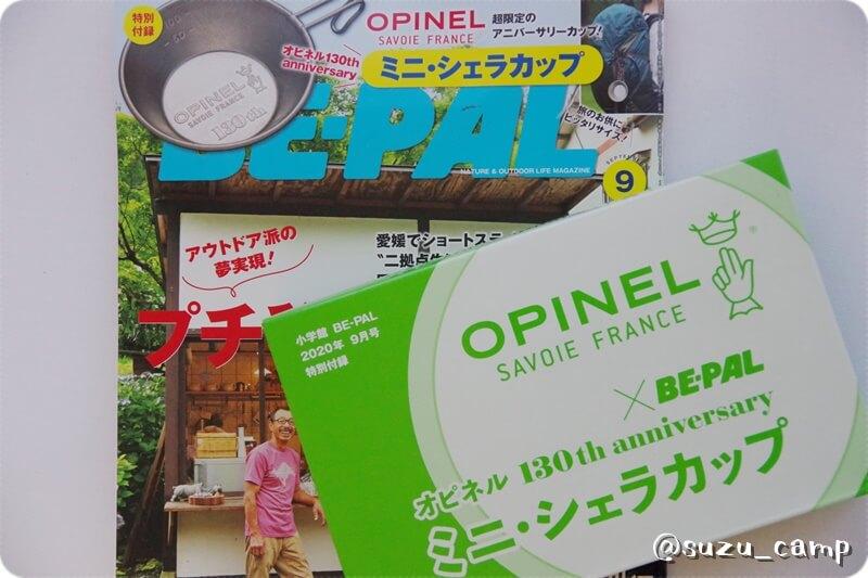BE-PAL2020年9月号 オピネルミニシェラカップ