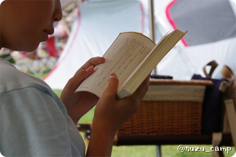 丸沼高原 読書で過ごす
