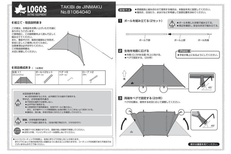 ロゴス TAKIBI de JINMAKU 説明書