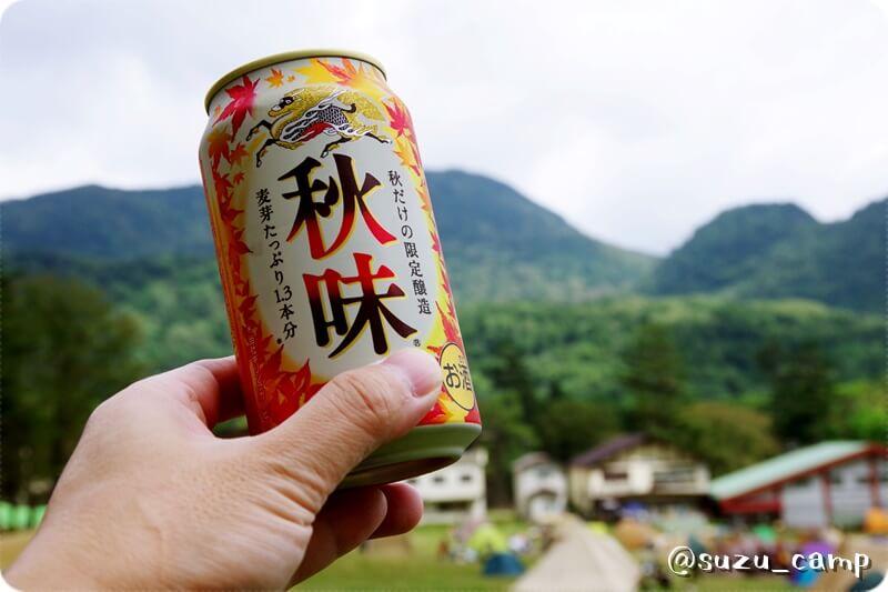 湯元キャンプ場 乾杯