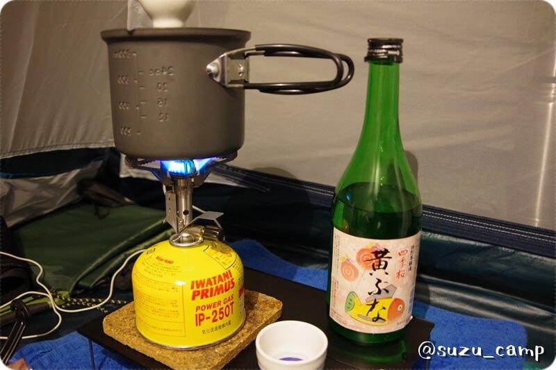 湯元キャンプ場 熱燗システム
