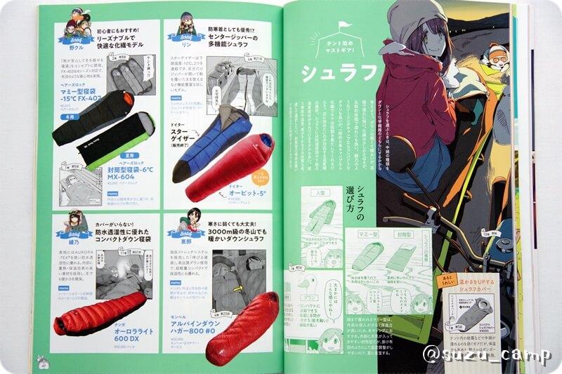 ゆるキャン△キャンプ道具ブック