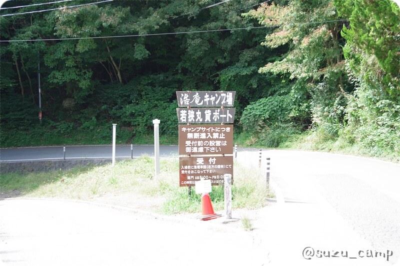 浩庵キャンプ場 入口