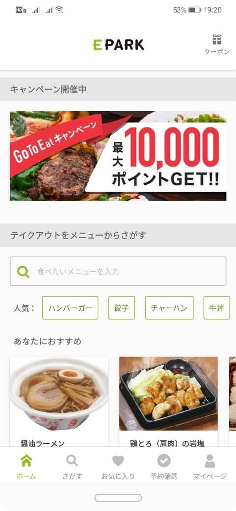EPARK Go To Eat ココス