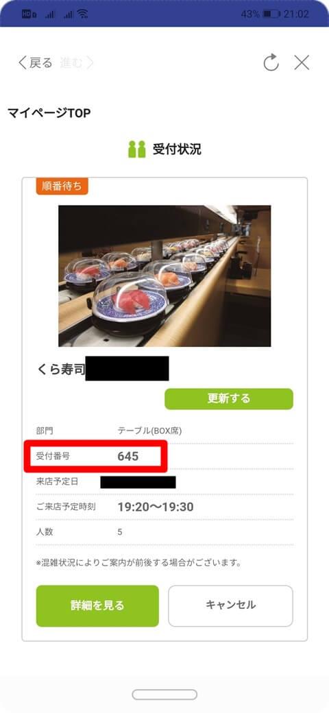 EPARK Go To Eat くら寿司