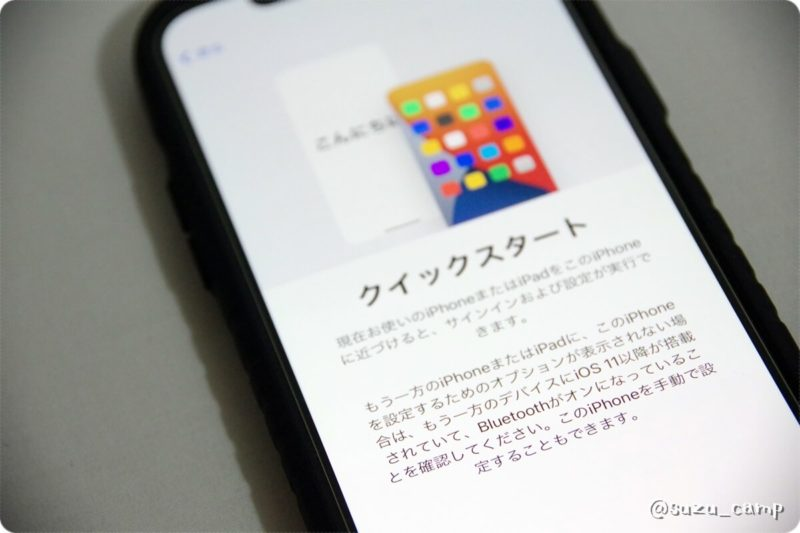 iPhone12promax セットアップ