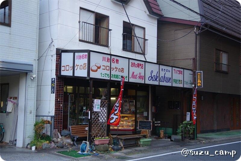 薬師の湯キャンプ場 坂文精肉店