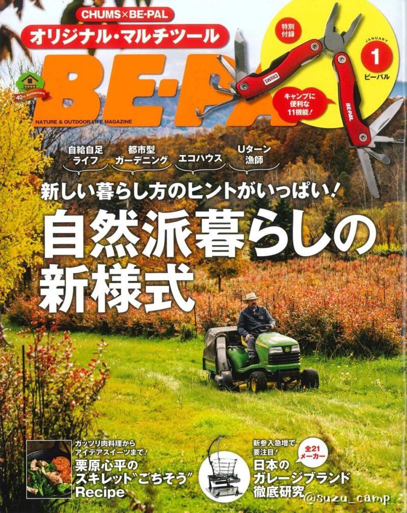 BE-PAL 2021年1月号 表紙