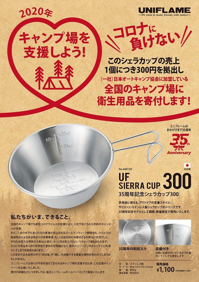 ユニフレーム35周年記念シェラカップ300
