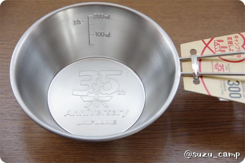 ユニフレーム シェラカップ 35周年