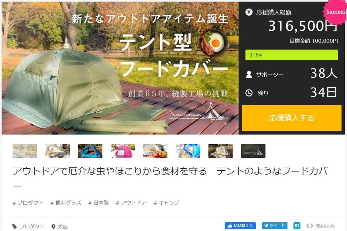 テント型フードカバー マクアケ