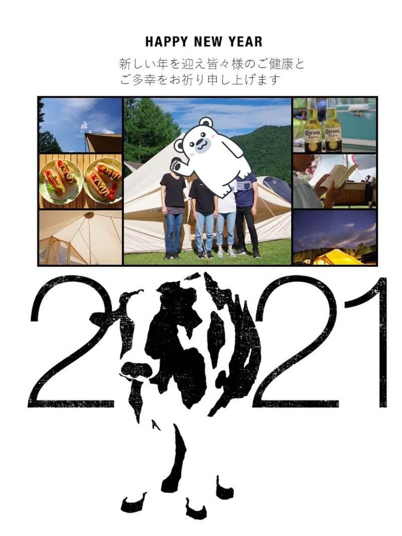 2021年年賀状