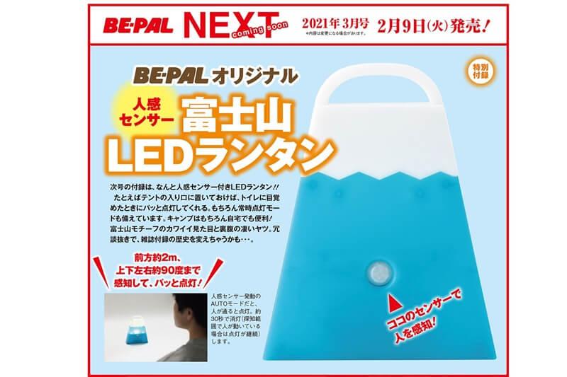 BE-PAL 2021年3月号予告 富士山LEDランタン