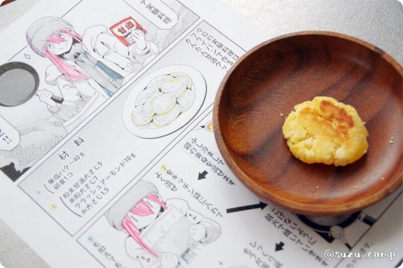 ゆるキャン△ 甘酒クッキー