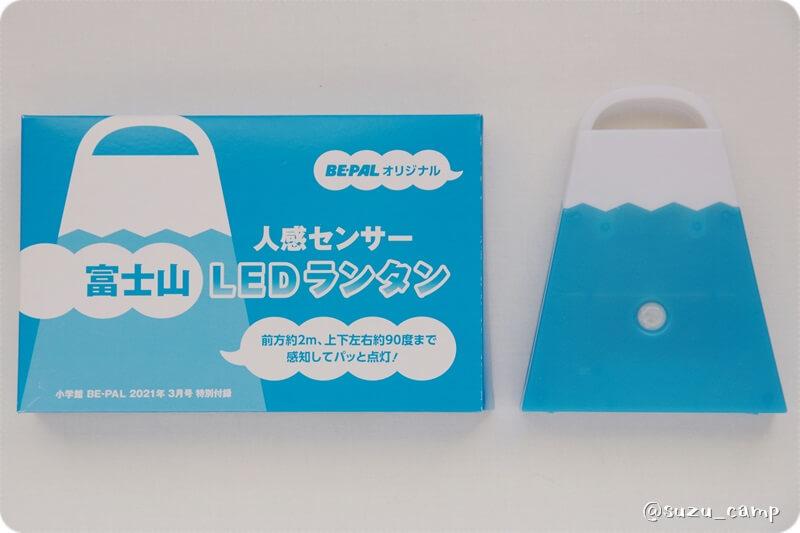 BE-PAL 2021年3月号 富士山LEDランタン
