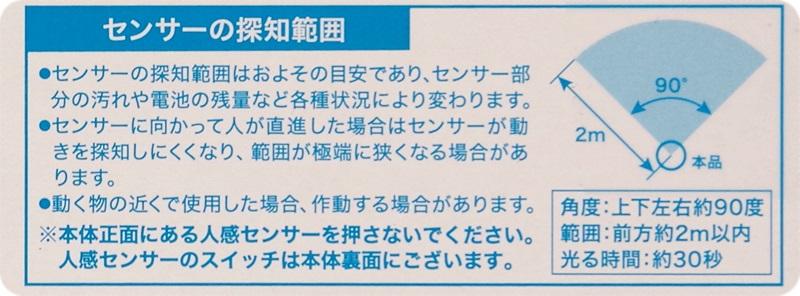 BE-PAL 2021年3月号 富士山LEDランタン 説明