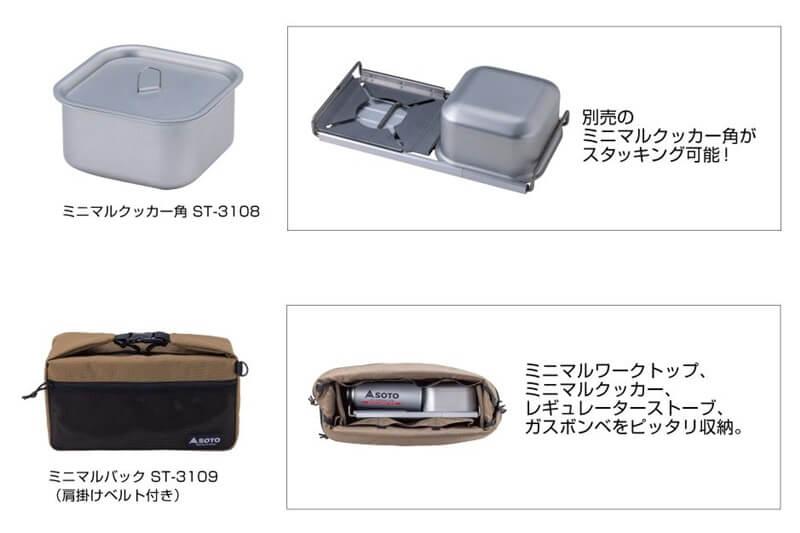 ミニマルワークトップ ST-3107 SOTO新製品