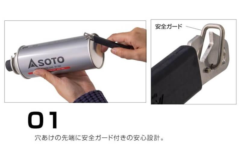 ガス抜きツール ST-770 SOTO新製品