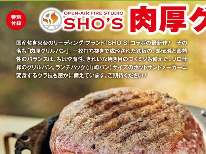 BE-PAL 2021年5月号 SHO' 肉厚グリルパン