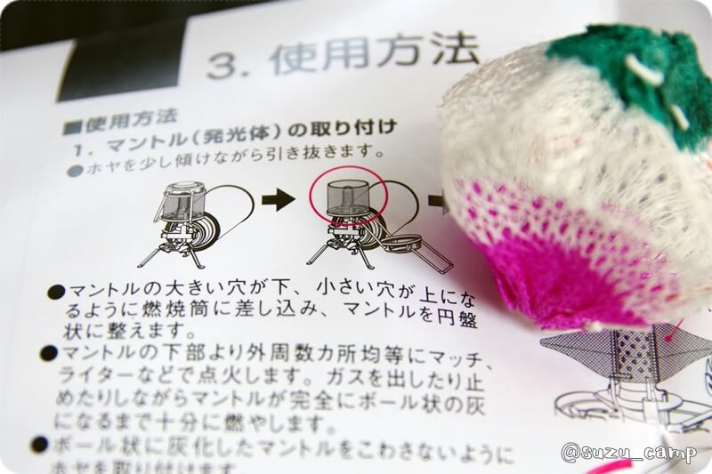 IWATANI FORE WINDS マイクロキャンプランタン