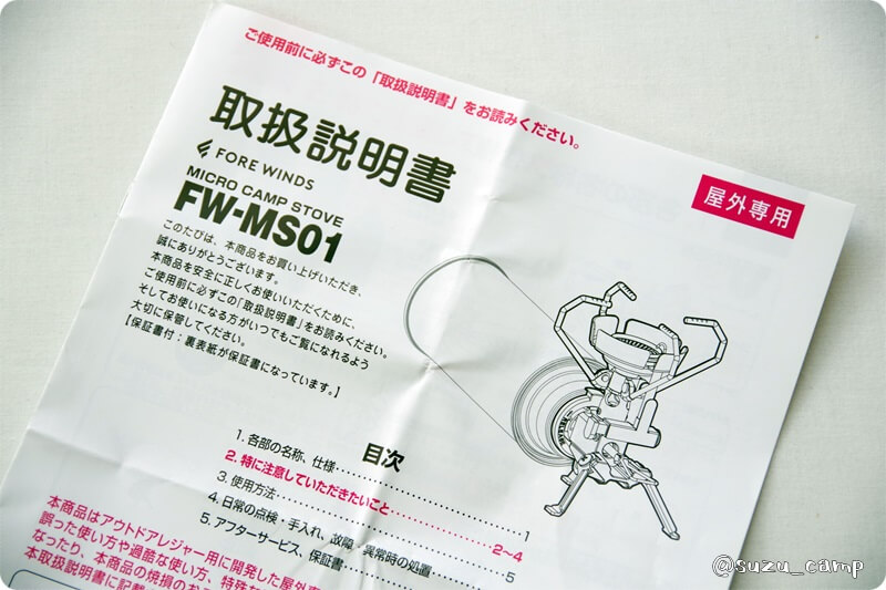 FORE WINDS マイクロキャンプストーブ 説明書