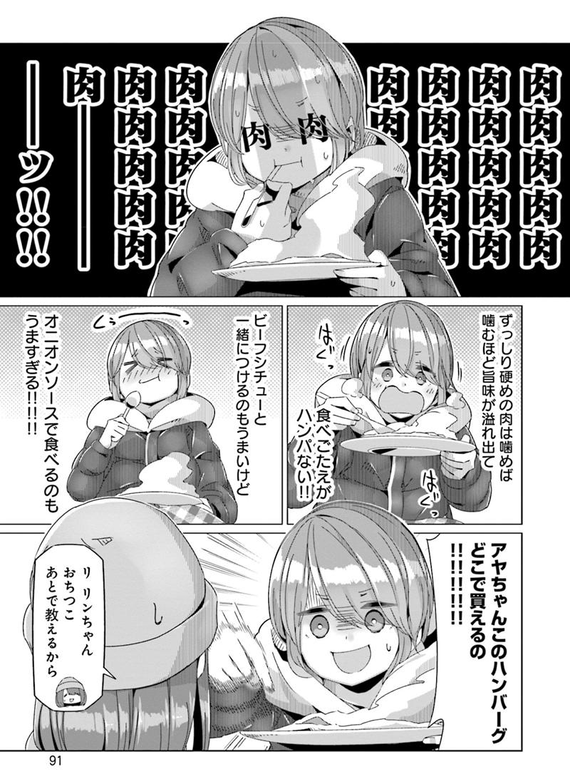 ゆるキャン△ 肉バーグ