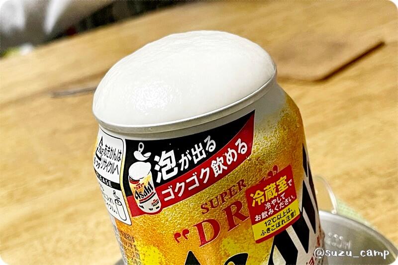 泡が出るビール