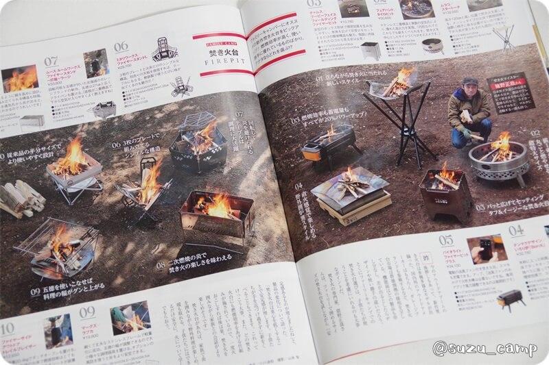 BE-PAL 2021年5月号 SHO' 肉厚グリルパン 特集焚き火台