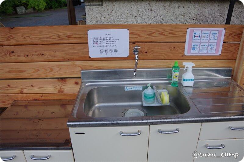 REDROCK 洗い場水一口