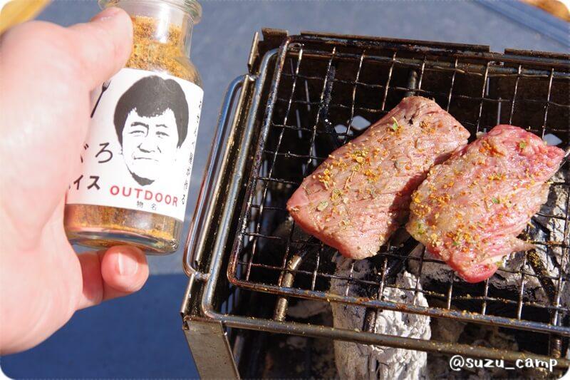 REDROCK 昨日残した肉も焼く!万能スパイスいしぐろ