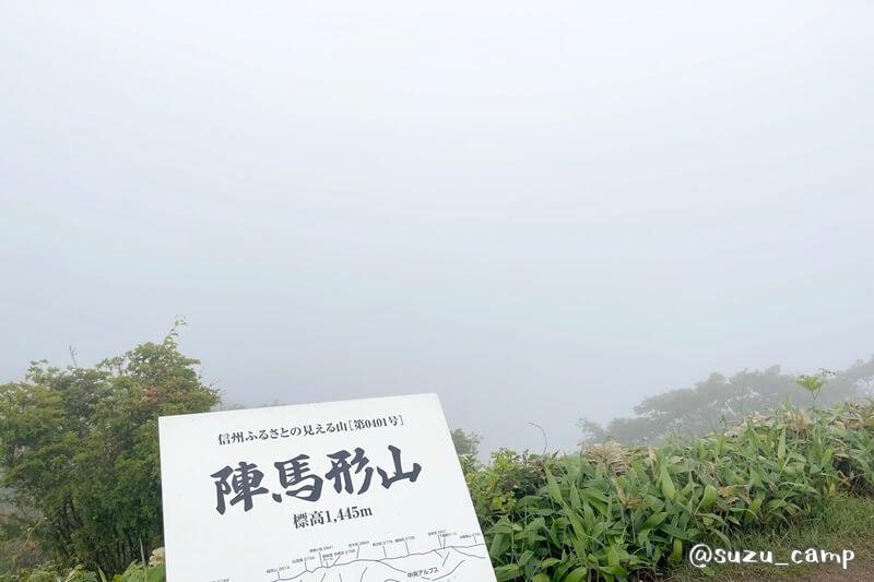 陣馬形山キャンプ場 雨 絶景