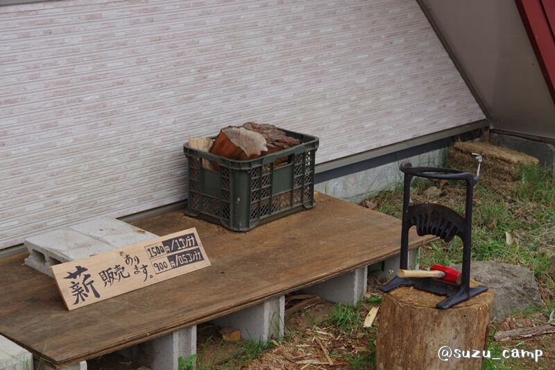 陣馬形山キャンプ場 薪
